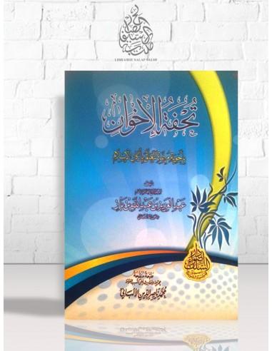Touhfât al-Ikhwân - Cheikh Ibn Bâz - تحفة الإخوان بأجوبة مهمة تتعلق بأركان الإسلام - الشيخ ابن باز