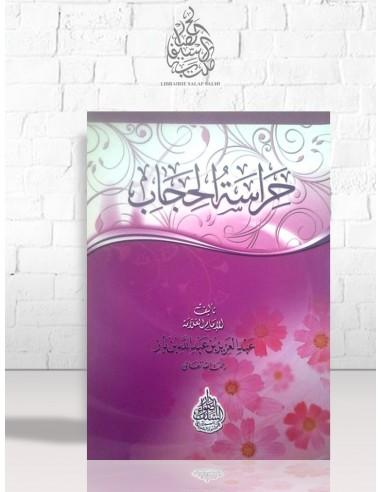 حراسة الحجاب - الشيخ ابن باز