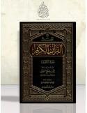 Tafsîr Sourat al-Kahf - Cheikh al-'Otheimin - تفسير سورة الكهف - الشيخ العثيمين
