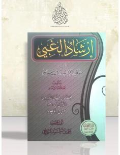 Irchâd al-Ghabiy ilâ Madhâb Ahl al-Bayt - ach-Chawkâni - إرشاد الغبي إلى مذهب أهل البيت في صحب النبي - الإمام الشوكاني
