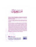 L'interprétation du Saint Coran, Juz Tabârak - basé sur (at-Tafsir al-Muyassir)