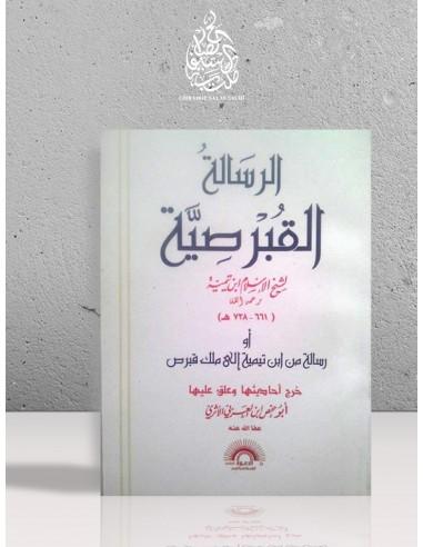 A-Risâla Al-Qoubroussiyya - Ibn Taymiyya - الرسالة القبرصية - الشيخ الإسلام ابن تيمية