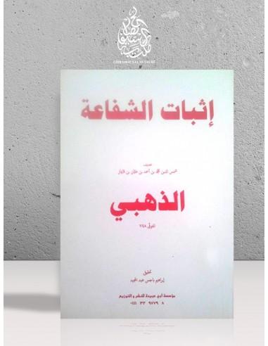 Ithbât ach-Châfâ'a - Adh-Dhahabi - إثبات الشفاعة - الإمام الذهبي