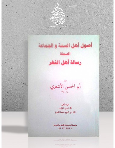 رسالة أهل الثغر (أصول أهل السنة و الجماعة) - أبو الحسن الأشعري
