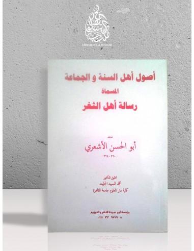 Risâla Ahl at-Thagr - Abou al-Hasan al-Ach'ari - رسالة أهل الثغر (أصول أهل السنة و الجماعة) - أبو الحسن الأشعري