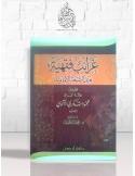 Gharâib Fiqhiyyah 'Inda ach-Chî'a al-Imâmiya - Al-Aloussi - غرائب فقهية عند الشيعة الإمامية - محمود شكري الآلوسي