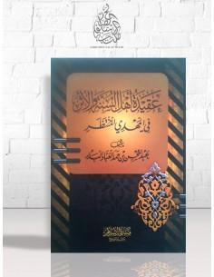 عقيدة أهل السنة و الأثر في المهدي المنتظر - الشيخ عبد المحسن العباد البدر