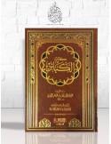 Kitâb al-Kabâir - Cheikh Mohammed Ibn 'Abdel-Wahhâb - كتاب الكبائر - الشيخ محمد بن عبد الوهاب