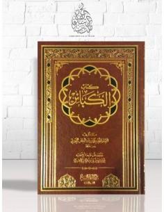 كتاب الكبائر - الشيخ محمد بن عبد الوهاب