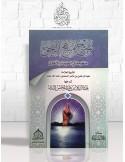شرح منهج الحق (منظومة في العقيدة و الأخلاق ) للسعدي - الشيخ عبد الرزاق البدر