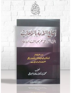 إمتاع الأمة بالأحاديث التي اتفق على تخريجها الستة الأئمة - ابن بنت أبي سعد