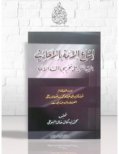 Imtâ' al-Oumma - إمتاع الأمة بالأحاديث التي اتفق على تخريجها الستة الأئمة - ابن بنت أبي سعد
