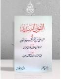 القول السديد في الرد على من أنكر تقسيم التوحيد - الشيخ عبد الرزاق البدر
