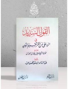 Al-Qawl as-Sadîd - Cheikh 'Abde-Razzâq al Badr - القول السديد في الرد على من أنكر تقسيم التوحيد - الشيخ عبد الرزاق البدر