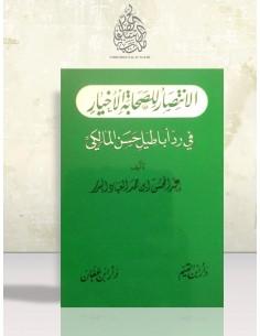 الانتصار للصحابة الأخيار في رد أباطيل حسن المالكي - الشيخ عبد المحسن العباد البدر