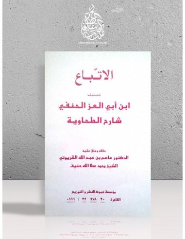 Al-Ittibâ' - Ibn Abi al-'Izz al-Hanafi - الاتباع - ابن أبي العز الحنفي