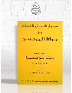 سبيل النجاة و الفكاك من موالاة المرتدين - الشيخ حمد بن عتيق