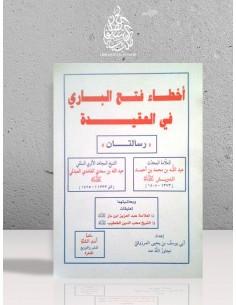 Akhtâ Fath al-Bâri fîl-'Aquida - أخطاء فتح البارئ في العقيدة (رسالتان) - تقديم: الشيخ ابن باز