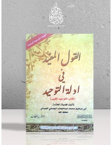 Al-Qawl al-Moufid - Al-Wassâbi - القول المفيد في أدلة التوحيد - الشيخ محمد بن عبد الوهاب الوصابي