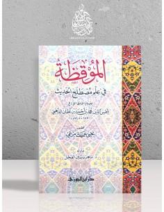 الموقظة - الإمام الذهبي