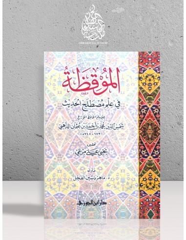 Al-Mouquiza - Adh-Dhahabi - الموقظة - الإمام الذهبي