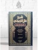 شرح علل الترمذي - الإمام ابن رجب الحنبلي
