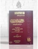 دفع إيهام الاضطراب عن آيات الكتاب - الشيخ محمد الأمين الشنقيطي