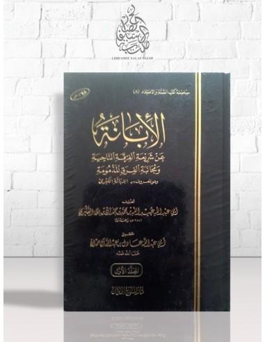 Al-Ibânah al-Koubrâ - Ibn Battah - الإبانة الكبرى - ابن بطة العكبري