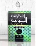 Metn al-Bayqouniyya - متن المنظومة البيقونية
