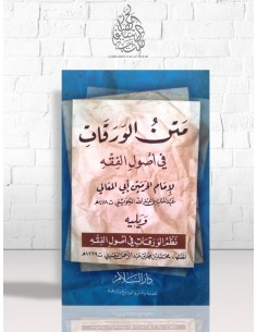 Metn al-Waraqât wa Nazm al-Waraqât - متن الورقات في أصول الفقه - نظم الورقات