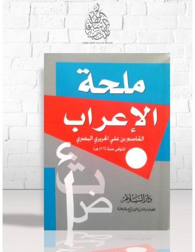 Metn Moulhatu-l-I'râb - متن ملحة الإعراب