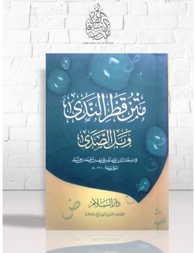 Metn Qatr an-Nadâ - متن قطر الندى و بل الصدى