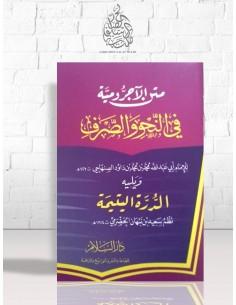 Metn al-Ajrroumiyya wa Nazm al-Ajrroumiyya - متن الآجرومية - الدرة اليتيمة نظم الآجرومية