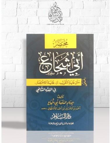 Moukhtasar Abî Choujâ' (Ghâyat at-Taqrîb) - مختصر أبي شجاع (متن غاية التقريب)ا