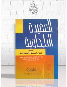 Metn at-Tahâwiyya - متن العقيدة الطحاوية