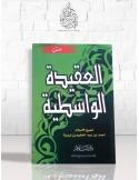 Metn al-Wâsitiyya - متن العقيدة الواسطية