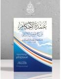 Metn 'Oumdatu-l-Ahkâm - متن عمدة الأحكام