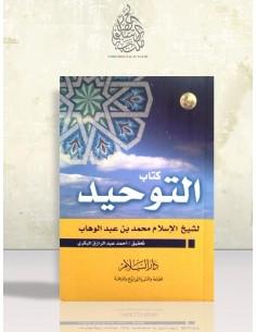 Metn Kitâb at-Tawhîd - متن كتاب التوحيد