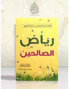 Metn Riyad as-Sâlihîn - متن رياض الصالحين