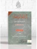 Al-Balâgha al-Wâdiha - البلاغة الواضحة + التصحيحات