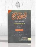 An-Nahw al-Wâdih - Tome 1 - النحو الواضح في قواعد اللغة العربية – المجلد (1) مع دليل الإجابات النموذجية