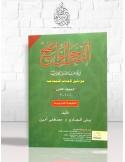 An-Nahw al-Wâdih - Tome 2 - النحو الواضح في قواعد اللغة العربية – المجلد (2) مع دليل الإجابات النموذجية
