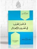 Qâmous al-Jayb fî Tasrîf al-Af'âl - قاموس الجيب في تصريف الأفعال