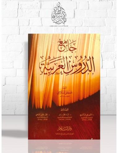 Jâmi' ad-Dourous al-'Arabiyya - جامع الدروس العربية - مصطفى الغلايني