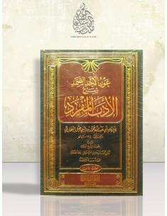Charh al-Adab al-Moufrad - Cheikh Zayd al-Madkhali - عون الأحد الصمد شرح الأدب المفرد - الشيخ زيد المدخلي