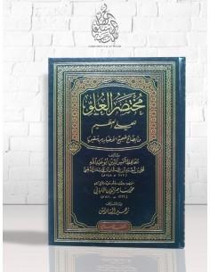 Mouktasar al-'Oulouw li adh-Dhahabi - Cheikh Albani - مختصر العلو للعلي العظيم للذهبي - الشيخ الألباني