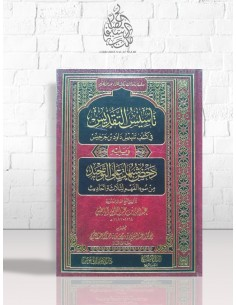 تأسيس التقديس في رد شبهات داود بن جرجيس - الشيخ عبد الله بن عبد الرحمن أبا بطين