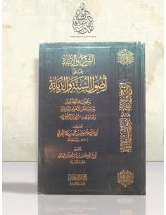 Al-Ibânah as-Soughrâ - Ibn Batta al-'Akbari - الإبانة الصغرى - ابن بطة العكبري
