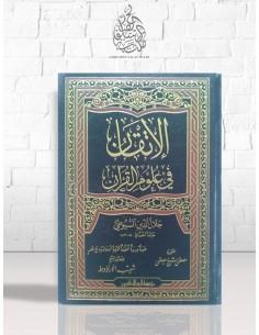 Al-Itqân fî 'Ouloum al-Quran - Souyouti - الإتقان في علوم القرآن - السيوطي