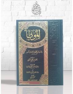 Al-Mouwatta - L'imam Malik - الموطأ - الإمام مالك